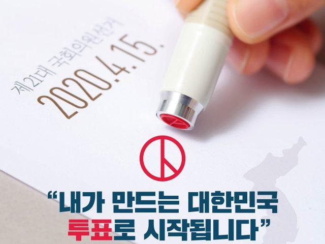 제21대 국회의원선거 및 남구의회의원재선거(남구바선거구) 선거정보