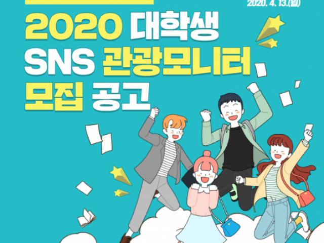 2020 대학생 SNS 관광모니터 모집