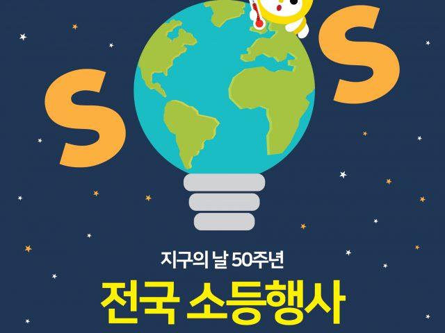 기후변화주간, 지구의 날 50주년 전국 소등행사 안내