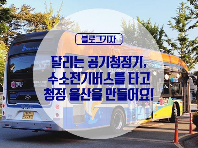 [블로그 기자] 달리는 공기청정기, 수소전기버스를 타고 청정 울산을 만들어요!