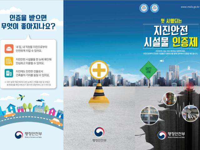 지진안전 시설물 인증제 안내