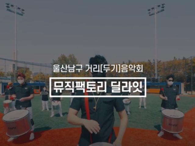 """울산남구 거리두기 음악회 """"폰서트""""(뮤직팩토리 딜라잇)"""