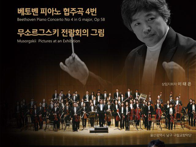 남구구립교향악단 73회 정기연주회