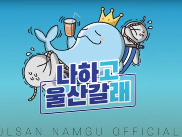 [The Live울산]울산 고래바다여행선에 트로트가수 윙크가 왔다?!