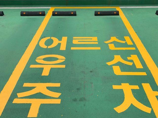 남구, 어르신 우선 주차구역 설치
