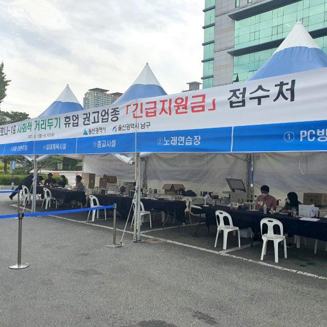 사회적 거리두기 휴업권고업종 지원사업 안내