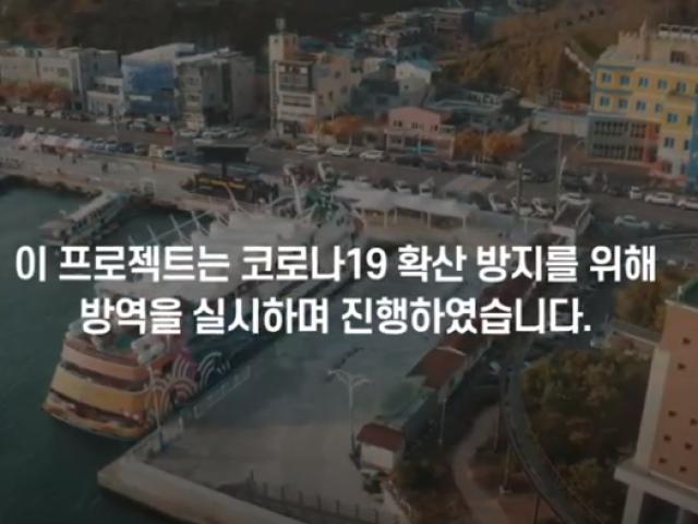 2020 남구 거리(두기) 음악회 '폰서트'