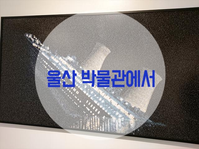 [명예 기자] 울산 박물관에서