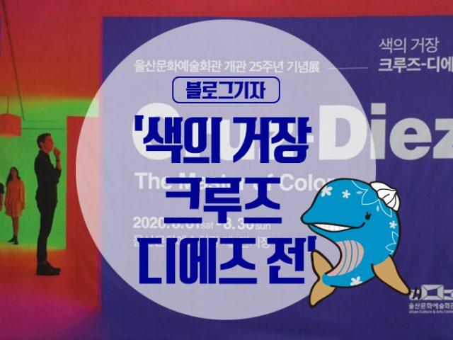 [블로그 기자] 울산 남구 전시 울산문화예술회관 개관 25주년 기념 '색의 거장 크루즈 디에즈 전'