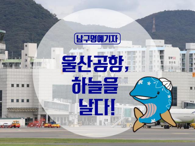 [명예기자] 울산공항, 하늘을 날다!