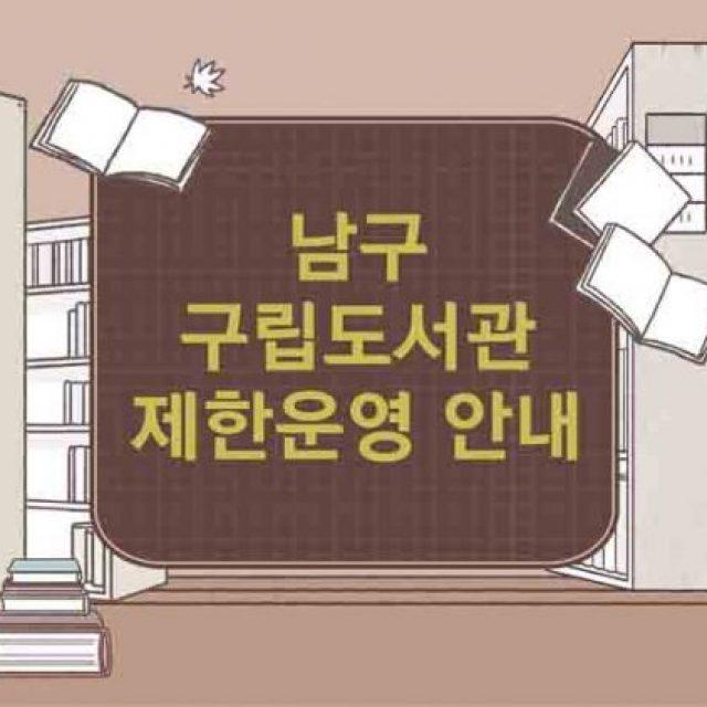 남구 구립도서관 제한운영 안내