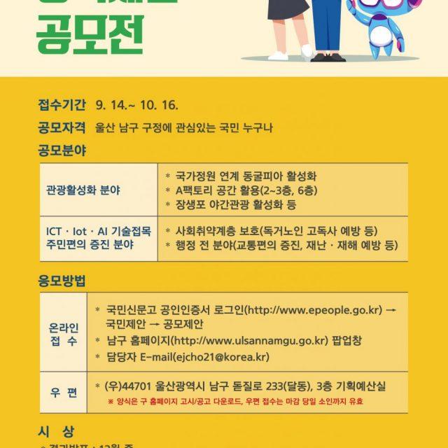 2020 울산 남구 구정혁신 정책제안 공모전