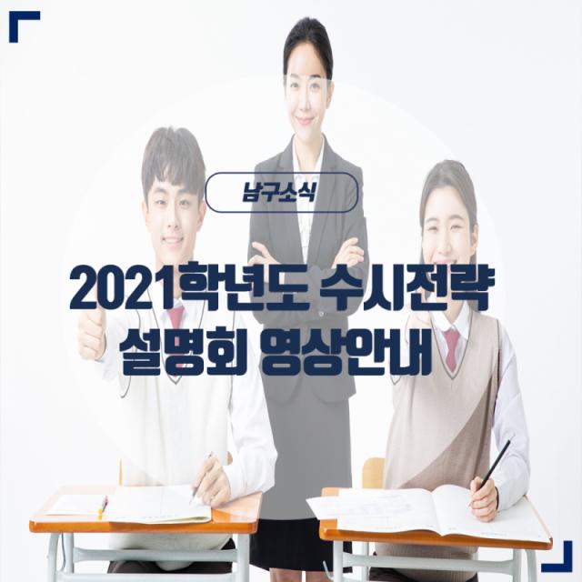 2021학년도 수시 지원전략 설명회