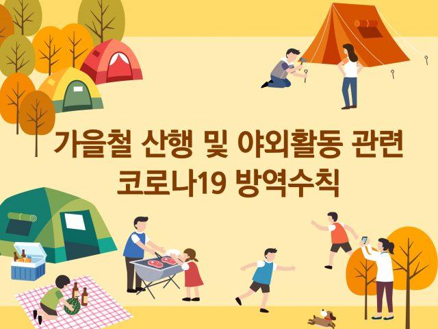 가을철 산행 및 야외활동 관련 코로나19 방역수칙