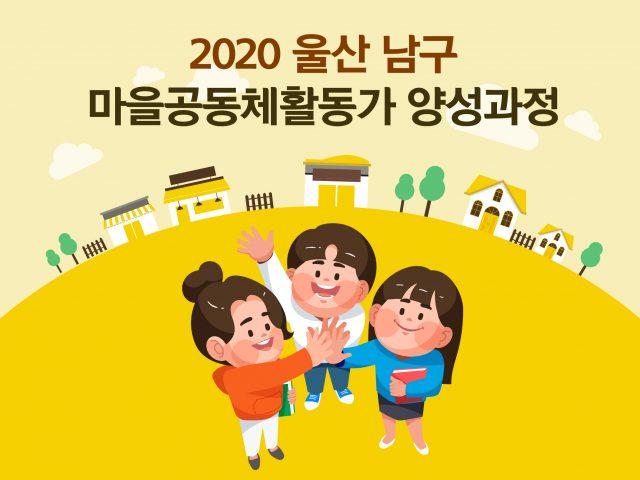 2020년 울산 남구 마을공동체 활동가 양성과정