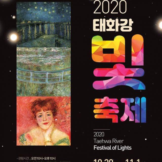2020 태화강 '빛' 축제