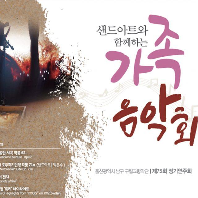 남구 구립교향악단 제75회 정기연주회 『샌드아트와 함께하는 가족음악회』