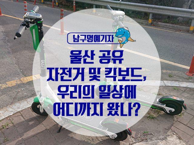 [명예기자] 울산 공유 자전거 및 킥보드 우리의 일상에 어디까지 왔나?