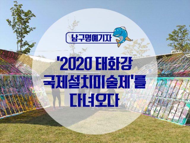 [명예기자] '2020 태화강 국제설치미술제'를 다녀오다