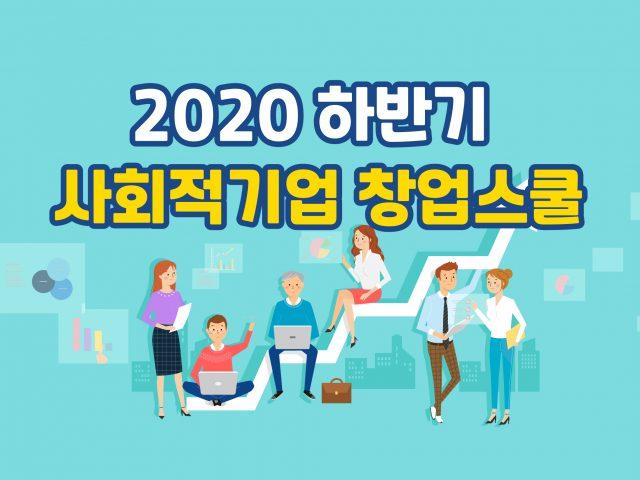 2020 하반기 사회적기업 창업스쿨