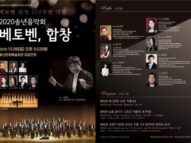 제76회 남구 구립교향악단   '2020 송년음악회'