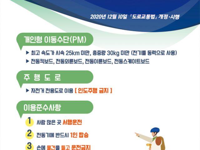 개인형 이동수단(PM, 전동킥보드)이용 수칙