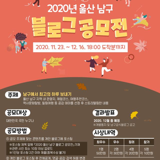 2020 울산 남구 블로그 공모전